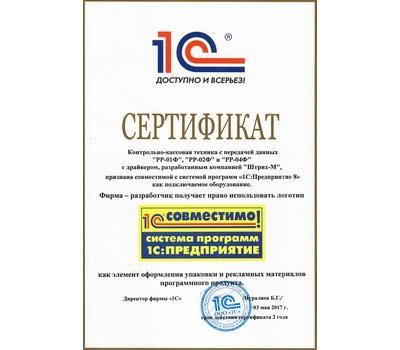 RR-Electro_1C_certificate_54-FZ_mini